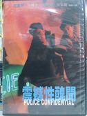 挖寶二手片-M06-086-正版DVD*華語【震撼性醜聞】-任達華*王馨平*張豐毅*吳家麗