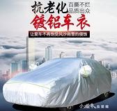車衣遮陽20新款車衣車罩汽車外罩子防曬防雨隔熱專用加厚遮陽蓋布 【全館免運】