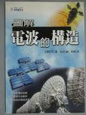 【書寶二手書T9/大學理工醫_GFC】圖解電波的構_谷腰欣司, 楊鴻儒