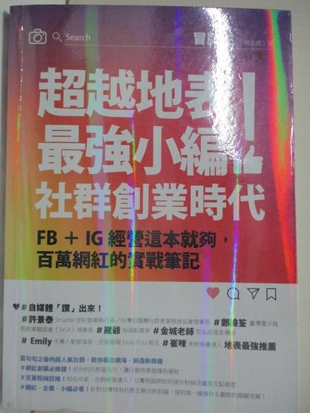 【書寶二手書T1/行銷_HPH】超越地表最強小編!社群創業時代:FB+IG經營這本就夠…