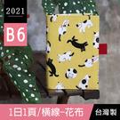 珠友 BC-50478 2021年 B6...