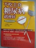 【書寶二手書T5/一般小說_NPY】不吃主食糖尿病就會好-限制醣類的飲食建議_童湘芸, 江部康二