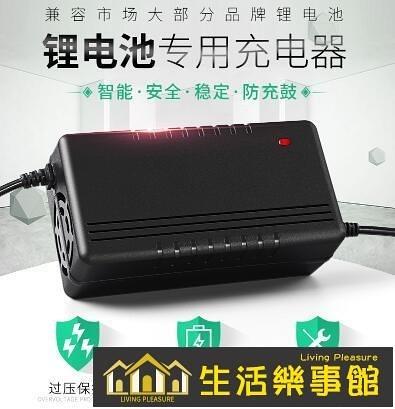 鋰電池電動車鋰電池充電器 24V36V48V60V72V10AH 42V2A 54.6V2A 生活樂事館
