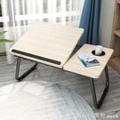 床上小桌子筆記本電腦桌書桌懶人做桌可折疊桌宿舍桌迷你多功能桌 俏girl YTL