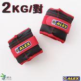 【ALEX】抽取式沙包型加重器(黑紅2KG/對)C-4902