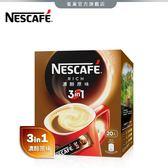 【雀巢 Nestle】雀巢咖啡三合一濃醇原味盒裝15g*20入