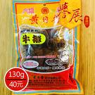【譽展蜜餞】黃日香牛排風味豆乾/130g/40元