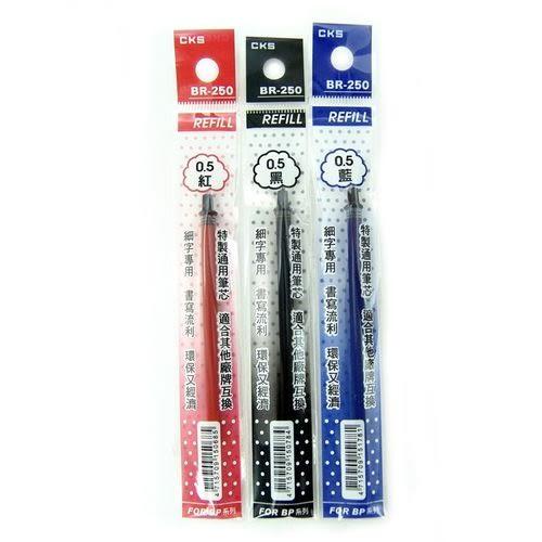 《☆享亮商城☆》BR-250 黑 0.5中性筆芯 CKS