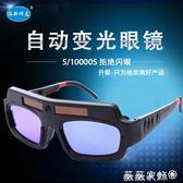 護目鏡 電焊眼鏡 自動變光太陽能焊工防護目鏡燒焊二保焊氬弧焊接防打眼 薇薇家飾