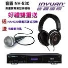 音圓國際 Inyuan NV-530卡拉OK高畫質專業型伴唱機升級3TB~雙重送禮HAH020頭戴耳罩式耳機+有線麥克風