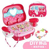 女孩DIY飾品串珠手提箱 玩具 串珠珠 DIY飾品盒 手環 髮箍
