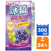 泰山冰鎮葡萄鮮冰茶300ml(24入)/箱【康鄰超市】