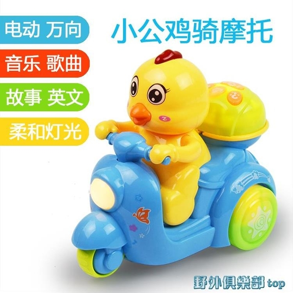 寶寶小公雞玩具車女孩嬰兒童早教電動音樂爬行0-1-3-6-12歲個月 快速出貨