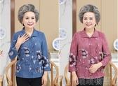 老年人春裝女60-70歲媽媽裝長袖夏裝奶奶春秋薄款外套老人衣服80 喵喵物語