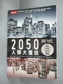 【書寶二手書T4/科學_GIB】2050人類大遷徙_廖月娟, 羅倫思.史密斯