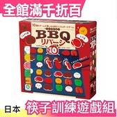 【BBQ】日本 豆豆夾夾樂 筷子訓練遊戲組 生日party交換禮物桌遊【小福部屋】