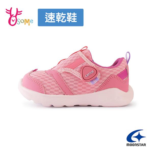 Moonstar月星童鞋 女童運動鞋 速乾鞋 日本機能鞋 慢跑鞋 跑步鞋 魔鬼氈運動鞋 K9699#粉紅◆奧森