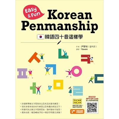 韓語四十音這樣學(Easy&Fun Korean Penmanship)