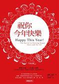 (二手書)祝你今年快樂