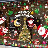圣誕節裝飾用品靜電貼圣誕樹場景布置靜電貼商場店鋪櫥窗貼紙裝飾 漾美眉韓衣