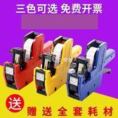 超市打碼機打生產日期噴碼手持噴碼機打碼器標價機打價格標簽機號碼機手動 『獨家』流行館