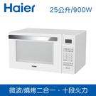 海爾Haier 微電腦燒烤微波爐25L 25PG50W
