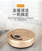 掃地機器人 家用清潔機 懶人智慧吸塵器家電禮品  【全館免運】