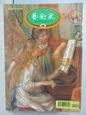【書寶二手書T9/雜誌期刊_MNJ】藝術家_260期_奧塞美術館名作特展專輯