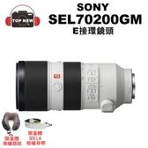 (贈飛機頸枕.相機背帶) SONY SEL70200GM 單眼鏡頭 E-mount 單眼 鏡頭 E卡口 E接環 公司貨