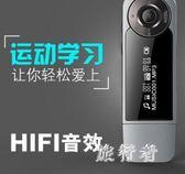 錄音筆 無損音樂HIFI播放器迷你隨身聽學生MP3 BF5657【旅行者】