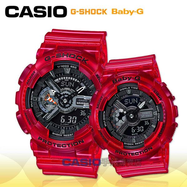 G-SHOCK&BABY-G系列
