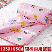 【奶油獅】同樂會系列-100%精梳純棉兩用被套-櫻花粉(單人)