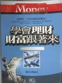 【書寶二手書T5/投資_KPS】學會理財財富跟著來-MONEY 01_郭台鴻