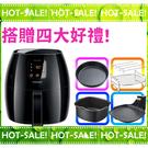 《立即購+贈四大好禮》Philips HD9240 飛利浦 健康氣炸鍋 (贈煎烤盤+烘烤鍋+串燒架組+披薩烤盤)