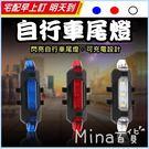 ✿mina百貨✿ 自行車尾燈 USB充電式LED燈警示燈 夜間騎行裝備 單車 登山車配件【H005】