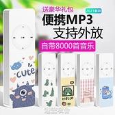 熱門歌曲mp3音樂播放器迷你運動隨身聽mp4學生MP3插卡mp3