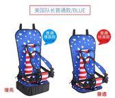 小號 可擕式簡易安全座椅兒童汽車坐墊兒童汽車座椅 無增高 二款 寶貝童衣