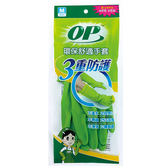 OP3重防護手套(M)【愛買】