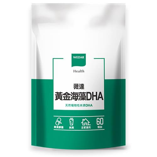 《薇達 Wedar》黃金海藻DHA(60顆) 共1入