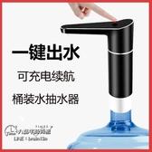 快速出貨 桶裝水抽水器上水龍頭自吸純凈水飲水機器無線抽水充電自動上水器