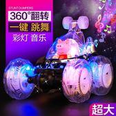 翻滾特技車遙控車翻斗車越野遙控汽車模充電動賽車兒童玩具車男孩 智聯igo