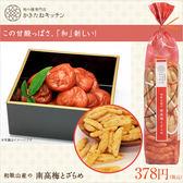 柿種廚房 日本豐洲柿種米果 (梅子、花生、薄鹽)
