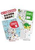 亞洲NO.1超大地圖,從台灣開始遊世界:《世界這麼大!》+《台灣我的家!》