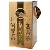 康健生機~阿里山極品烏龍茶300公克/盒