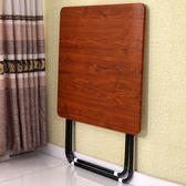 折疊桌餐桌吃飯桌子家用小戶型圓桌大方桌簡易簡約便攜戶外正方形igo『新佰數位屋』