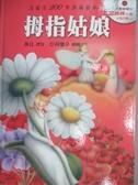 【書寶二手書T8/少年童書_QFJ】拇指姑娘_安徒生