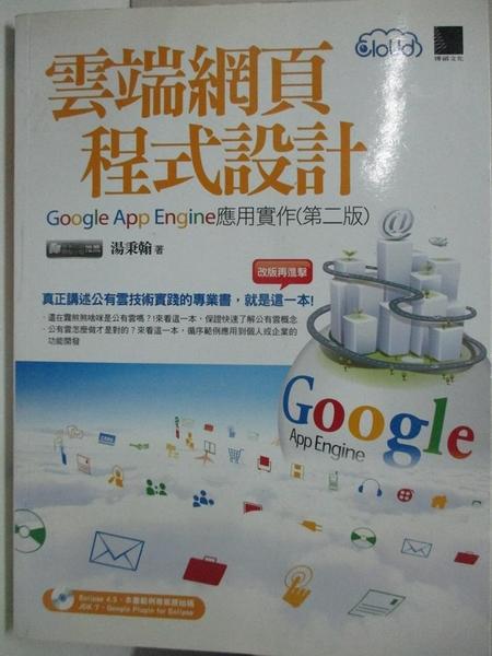 【書寶二手書T1/電腦_ECP】雲端網頁程式設計:Google App Engine應用實作2/e_湯秉翰