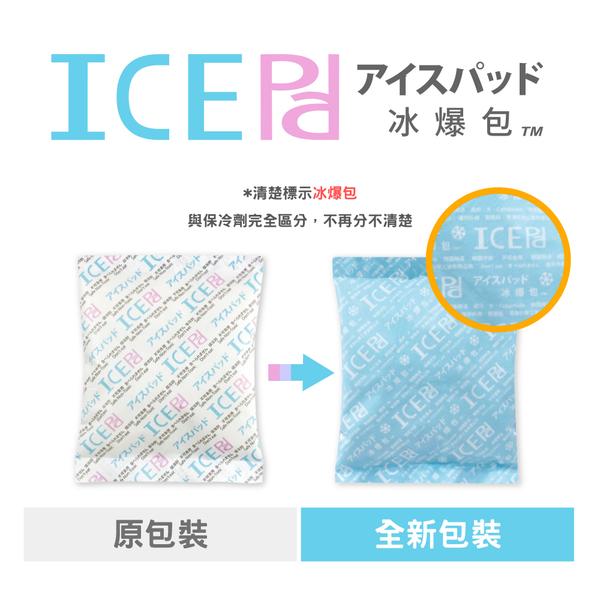 [現貨] ICE Pad冰爆包 爆冰包 冰包 冰袋 保冷劑 瞬冷 急速冰袋 消暑 降溫 冰涼 冰敷 急凍