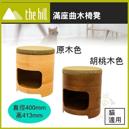 『寵喵樂旗艦店』the hill 樂丘《滿座曲木椅凳-胡桃木色   原木色》含椅墊 貓適用