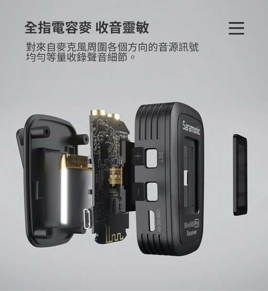 Saramonic Blink 500 Pro B1 (TX+RX3.5mm) 無線麥克風 1對1 自動配對 LED顯示 公司貨